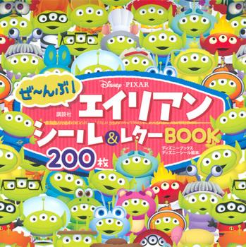 Disney・PIXAR ぜ〜んぶ! エイリアン シール&レターBOOK(ディズニーブックス)