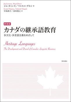 新装版 カナダの継承語教育 多文化・多言語主義をめざして
