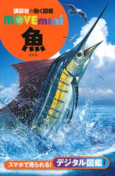 講談社の動く図鑑MOVE mini 魚