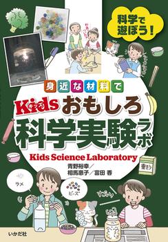 身近な材料で Kidsおもしろ科学実験ラボ
