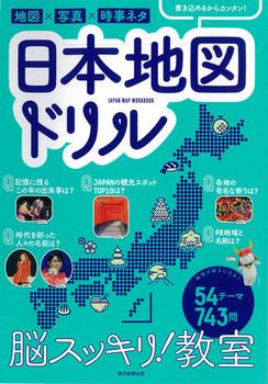脳スッキリ!教室 日本地図ドリル