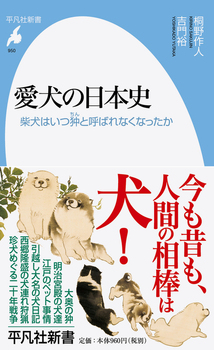愛犬の日本史 950 柴犬はいつ狆と呼ばれなくなったか