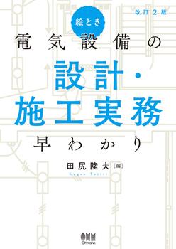 絵とき 電気設備の設計・施工実務早わかり(改訂2版)