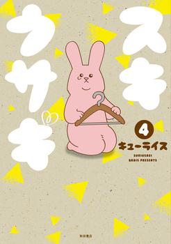 スキウサギ  4 4