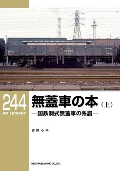 RMライブラリー244 無蓋車の本(上) (上)