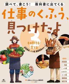 調べて、書こう! 教科書に出てくる 仕事のくふう、見つけたよ(3) ものを作る・育てる 野菜農家、パン屋、建築現場ほか