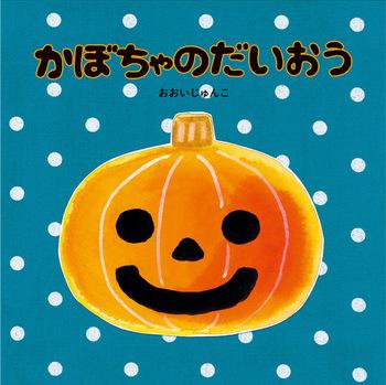 かぼちゃのだいおう
