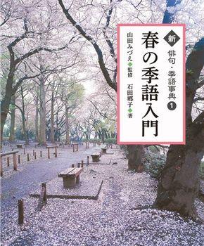 春の季語入門 �@