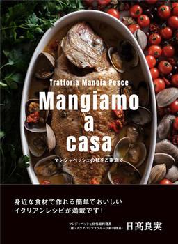 Mangiamo a casa マンジャペッシェの技をご家庭で