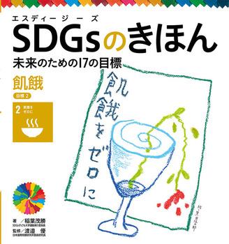 SDGsのきほん 未来のための17の目標 飢餓 目標(2)