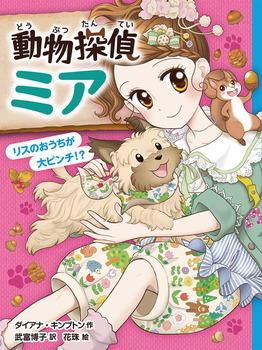 動物探偵ミア(9) リスのおうちが大ピンチ!?