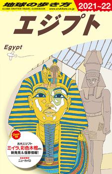 E02 地球の歩き方 エジプト 2021〜2022