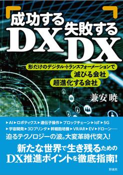 成功するDX、失敗するDX 形だけのデジタル・トランスフォーメーションで滅びる会社、超進化する会社