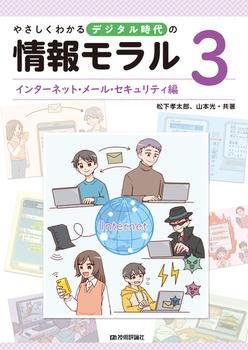 やさしくわかるデジタル時代の情報モラル【�Bインターネット・メール・セキュリティ編】