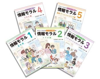やさしくわかるデジタル時代の情報モラル【5巻セット】