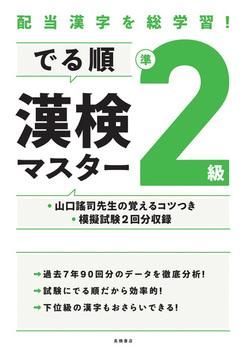 配当漢字を総学習! でる順 漢検準2級マスター