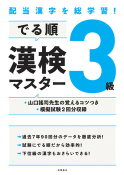 配当漢字を総学習! でる順 漢検3級マスター