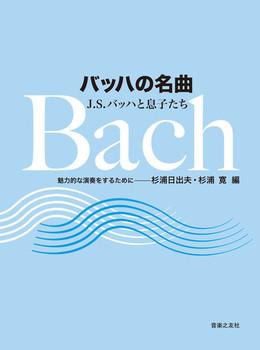バッハの名曲 J.S.バッハと息子たち 魅力的な演奏をするために