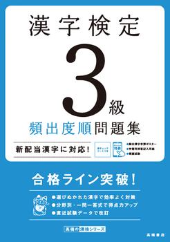 漢字検定3級〔頻出度順〕問題集