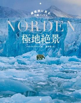 極地絶景 緯度別に見る北極パノラマ