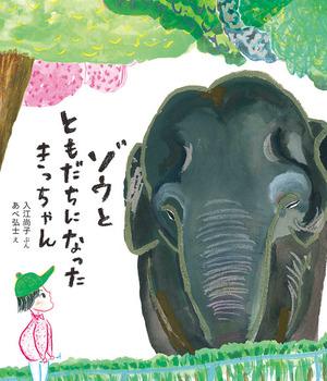 ゾウと ともだちになった きっちゃん