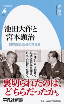 池田大作と宮本顕治 951 「創共協定」誕生の舞台裏
