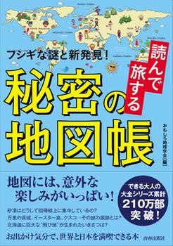 読んで旅する秘密の地図帳