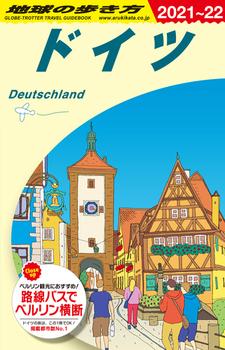A14 地球の歩き方 ドイツ 2021〜2022