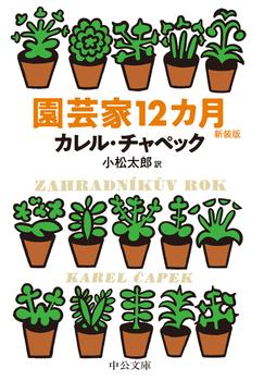 園芸家12カ月 新装版