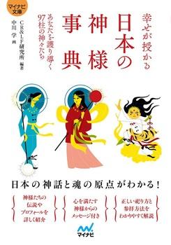【マイナビ文庫】幸せが授かる 日本の神様事典 あなたを護り導く97柱の神々たち