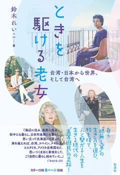 ときを駆ける老女 台湾・日本から世界、そして台湾へ