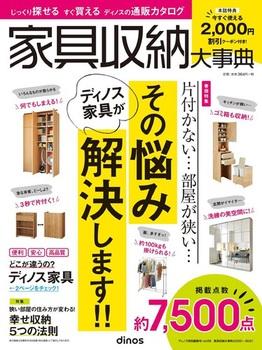 【2,000円割引クーポン付き】家具収納大事典2020年秋号