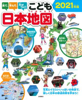 見て、学んで、力がつく!こども日本地図2021年版