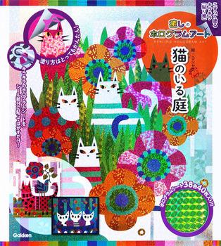 猫のいる庭 こすって塗るキラキラ「貼り絵」