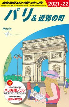 A07 地球の歩き方 パリ&近郊の町 2021〜2022