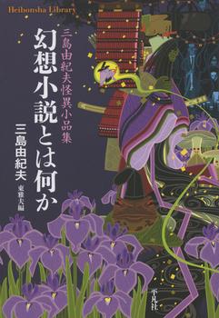 幻想小説とは何か 906 三島由紀夫怪異小品集