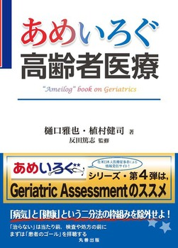 """あめいろぐ高齢者医療 """"Ameilog"""" book on Geriatrics"""