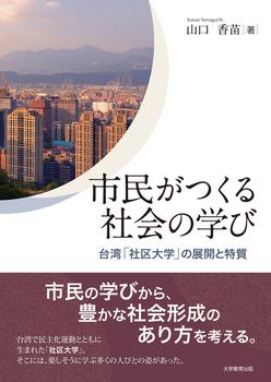 市民がつくる社会の学び 台湾「社区大学」の展開と特質