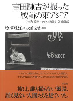 吉田謙吉が撮った戦前の東アジア 1934年満洲/1939年南支・朝鮮南部