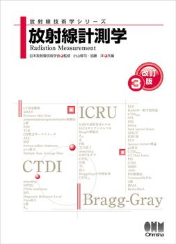 放射線計測学(改訂3版)