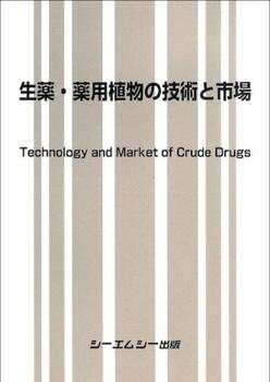 生薬・薬用植物の技術と市場
