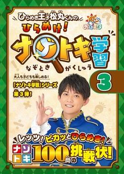 ひらめき王子松丸くんの ひらめけ!ナゾトキ学習(3)