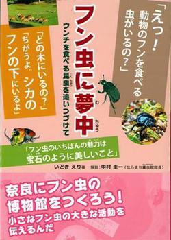 フン虫に夢中 ウンチを食べる昆虫を追いつづけて