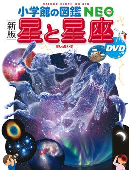 新版 小学館の図鑑NEO 星と星座 DVDつき