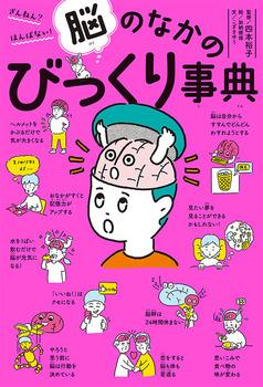 ざんねん? はんぱない! 脳のなかのびっくり事典