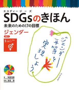 SDGsのきほん 未来のための17の目標 ジェンダー 目標(5)