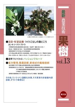 果樹 vol.13 特集:注目・有望品種 つくりこなしの勘どころ カンキツ・クリ・ブドウ