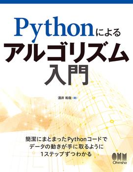 Pythonによるアルゴリズム入門