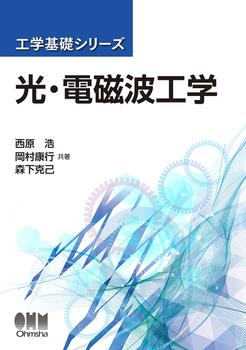 光・電磁波工学