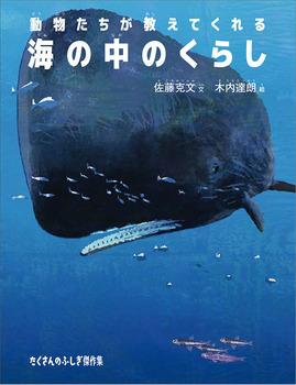 海の中のくらし 動物たちが教えてくれる